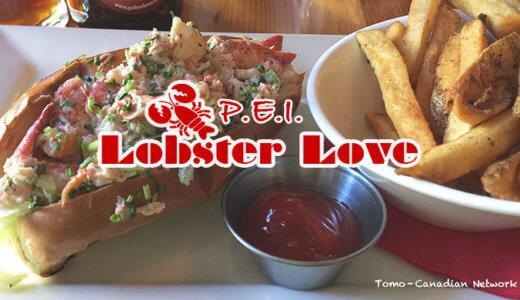 初めてのロブスター・イベント P.E.I. Lobster Love