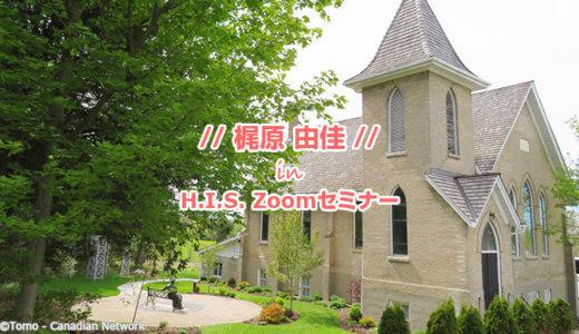 梶原由佳さんの H.I.S. Zoomセミナー