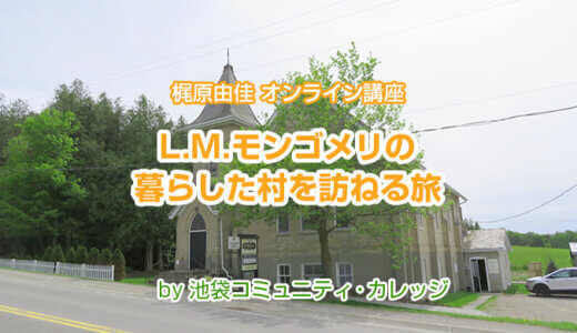 梶原由佳さんのオンライン講座 2021年6月
